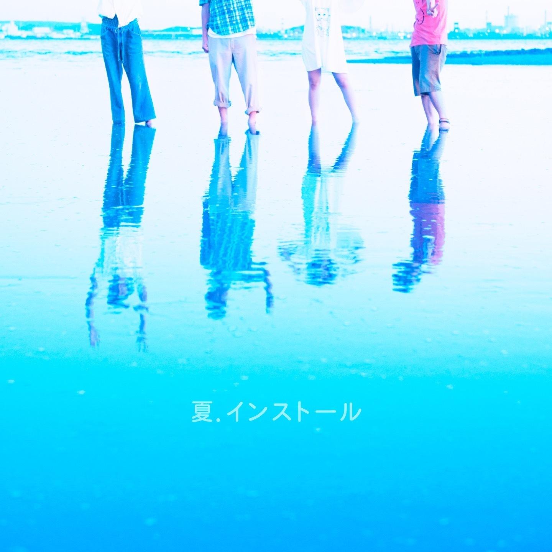 夏.インストール (+DVD)【Loppi・ HMV限定LIVE DVDセット】