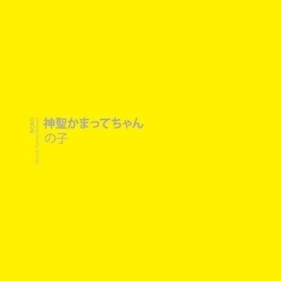 神聖かまってちゃん (+DVD)【初回限定盤】
