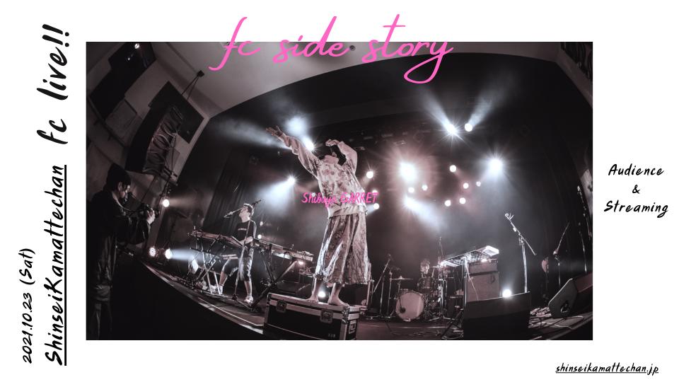 10月23日 (土) FC限定ライブ「神聖かまってちゃん fc side story 」開催決定。